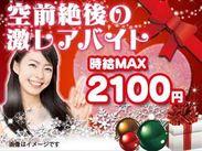 クリスマスプレゼントなMAX時給2100円!!急な出費の時に助かる週払いもあり◎