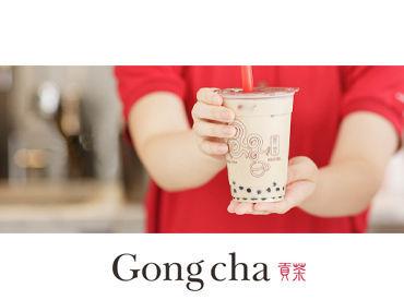 < Staff募集中!> Gong chaでバイトデビューしませんか♪美味しいタピオカドリンクでお客さまをHAPPYにするお仕事です◎
