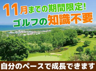 <車通勤OK&駐車場あり> 札幌市内から車で30分! 自然が広がる気持ちの良いゴルフ場です♪ 是非一緒に働きませんか?★