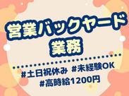 高時給1200円♪ガッツリ稼ぎたい方必見!