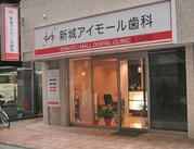 \武蔵新城駅から徒歩1分!!/ アーケードのある商店街近く☆ 地域密着型の歯科医院です♪ 患者さん=家族の気持ちで対応◎