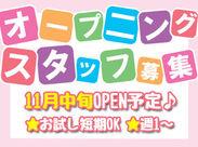 \11月中旬 ニューオープン★/ 「お好み焼きなら徳川へ~♪」 …でおなじみの徳川で働こう!
