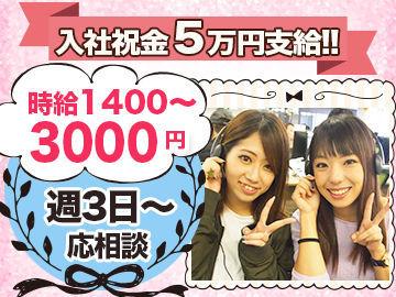 【ご案内コールセンターstaff】★五反田・池袋・渋谷★週3日~コールセンター10名募集最大時給3000円☓週払いさらに入社祝金5万円自由に楽しく稼ごう♪