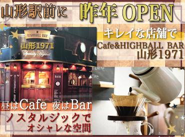 ▲ Cafe&HIGHBALL BAR YAMAGATA1971 ▲ 昼はカフェ、夜はバーになるオシャレなお店★