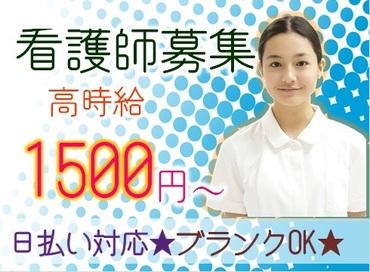 【看護師】≪札幌市西区≫月収31万以上可!ブランクある方歓迎!「まずは短期から」もOK♪≪高時給1500円以上≫日払い・週払いOK!