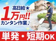 ■簡単!ビル清掃です♪■ 家の掃除が出来れば誰でも大丈夫★ モップがけや掃除機がけなど、未経験の方も始めやすいお仕事です◎