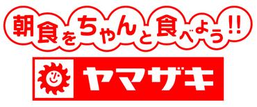 【和菓子・パンの製造/仕分け】\簡単WORK!!!パンなどの仕分け♪/大量募集なので、未経験の方も一緒に始める仲間がいて安心◎食堂完備で家計にも優しい☆