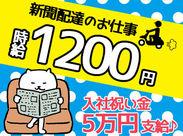 うれしい高時給1200円!! 入社祝い金ももらえちゃう♪ 学生~中高年の方まで、みなさん活躍中です!