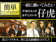 みんなが他人を思いやる、チームワーク◎なお店♪ <試用期間中は新人応援時給【1000円】> お仕事もしっかり教えます!