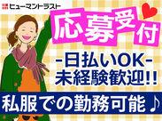 <時給1000円×大通り駅5分> お仕事選びに「アクセスの良さ」は譲れない!通いやすいのが1番です◎短期間で安定収入♪