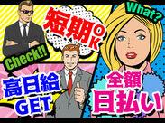 滋賀県一円に勤務地アリ★短期OK/日払い/高日給…嬉しいメリットもいっぱいです◎
