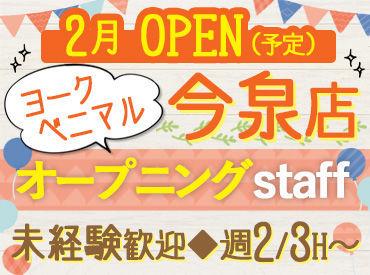 ≪2021年2月OPEN予定★≫ 新規オープニングStaff大募集◎ 未経験さんも大歓迎です!