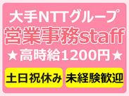 第二新卒さん大歓迎! NTTグループでのお仕事だから、安心して長く続けられます★