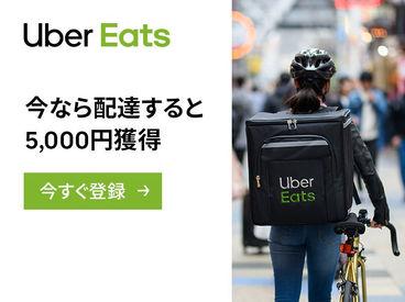 """【Uber Eats スタッフ】必要なのは""""自転車""""と""""スマホ""""だけ!スキマ時間でサクッと稼げる配達STAFF学生、主婦(夫)、フリーター誰でもスグに稼げます♪"""