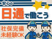 物流大手・安心の日本通運★ 「働きやすさ」で選びたい方にオススメ♪ ≪シフト相談OK&髪色・髪型自由≫ 有給制度もご用意♪