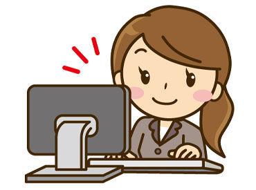 事務の経験やブランクがある方歓迎! ExcelやWordを使ったデータ入力♪ 1人になることはないので 困ったら声をかけてくださいね*