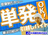 ◆日払いOKでガッツリ稼ごう♪ 体を動かすのが好きな方にピッタリ!1ヶ月後にはムキムキに☆ ※画像はイメージです。