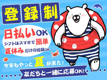 【海外お菓子の仕分け】今年の夏はrichにエンジョイ☆【カンタン×楽しい】お仕事たくさん!!東京&神奈川の通いやすい場所で◎シフトはスマホで簡単♪
