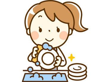 お皿や調理器具を洗ったり とっても簡単なお仕事です♪ 未経験&バイトデビューさんもすぐ慣れますよ◎