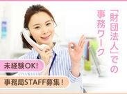 勤務地は「永田町」!官公庁が立ち並ぶ日本の中心地で働いてみませんか??職種未経験でも意欲があれば歓迎いたします★
