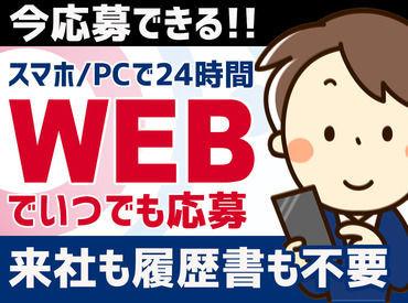 来社不要!WEB登録なら24時間受付中♪ WEBから応募⇒完了メール内URLより本登録★ ※その後当日または翌日にお電話致します