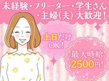 【イベントキャンペーンSTAFF】\バイトデビュー大歓迎/未経験でも高時給1700円スタート♪