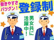 """""""登録制""""だからあなたの都合に合わせて働けます♪もちろんコンスタントにずっと続けるも◎姫路駅周辺でお仕事・勤務地多数★"""