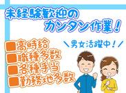日本プロパワーなら、お仕事イロイロ! 勤務地や職種など、お気軽にご相談ください★