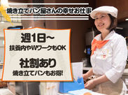 まずはサンドウィッチ作りやトッピングなど♪♪ お子様の迎えまでの時間や 土日メインの勤務も可能です!!