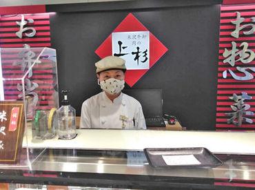 贅沢なお肉を使ったお惣菜が人気! 「肉の上杉」で働こう♪ 地下鉄直結のため、気温や気候に 左右されずに通勤も可能★