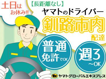 【ドライバー】【1日5H~】短時間ドライバー募集!「午前だけ」・「お昼~」も自由自在★━━ 心配な長距離なし ━━配達は釧路市内だけ♪