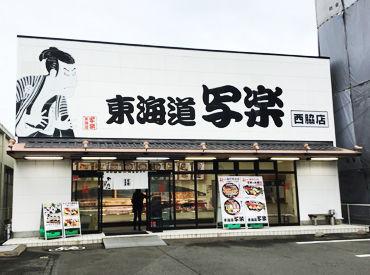マイカー通勤OK!!(駐車場あり) TSUTAYA静岡西脇店の近くにある店舗です!  土日の午後~夕方の時間帯で 積極採用中です◎