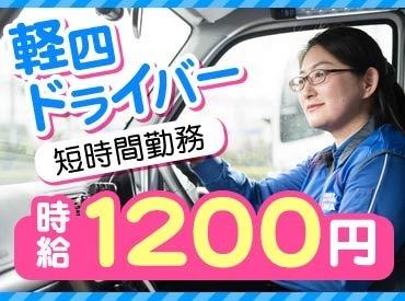 【軽四ドライバー】【佐川急便の軽四ドライバー】AT免許で収入UPを目指せます。大手企業で安心・安定!主婦・学生さん活躍中★時給1200円!
