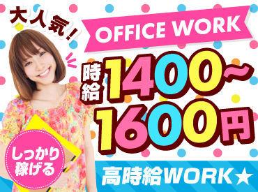 【オフィスワーク】☆・..・働き方イロイロ!・..・☆単発1日・短期・長期や短時間勤務etcあなたのワガママをラブキャリアが叶えます♪