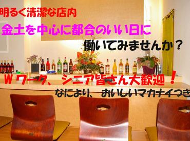 【ホールSTAFF】ヽ(*´∀`)ノこれぞ好条件!*゚+【未経験】【高校生】【週払い】OK!勤務時間は自由に♪とっても親しみやすい居酒屋バイト♪