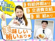 \<高待遇>で居心地もバツグン♪/1食【200円】で美味しい食事もついてくる!更に年2回ミニ賞与も…!充実の職場環境です◎