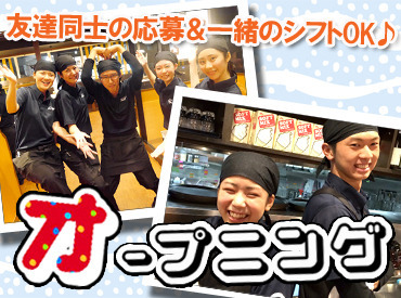 【焼肉店STAFF】\\ ★ 2月22日 New OPEN ★ //ピカピカの新店舗でLet's バイト♪オープニングだからみんな位置からのスタートで安心◎