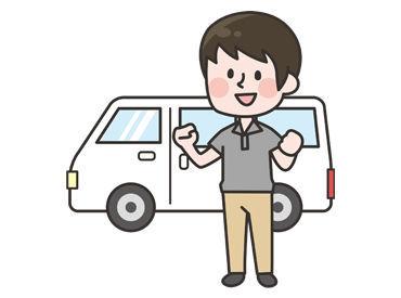 車の運転が好きな方であれば、 特別な経験やスキルは不要です◎ 日常の空いた時間を有効活用しませんか? ※イメージ画像