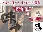 """≪""""新和風×レトロ""""≫の""""味斗""""でお仕事始めませんか?? 学生の方に大人気!! ラストまで入れる方大歓迎です(*''▽'')"""