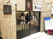 ほっこり優しい和食ダイニング* 大宮駅内のキレイなお店です♪ お仕事前後にお買い物もできちゃう◎ ぜひお気軽にご応募下さい★
