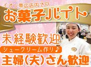 【 未経験さんも大歓迎! 】 おいしいシュークリーム、イオン帯広で一緒に作りませんか♪