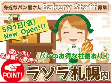/新店舗OPEN★\ オープン前に研修を行うので、 未経験・ブランクさんも安心ですよ♪ 留学生さん、シニアの方も大歓迎!