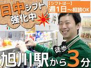 「アルバイトさん第一!!」な優しい店長が、家庭やWワークの両立を徹底サポート☆だから、長く続けてるスタッフも多いんです(^^)
