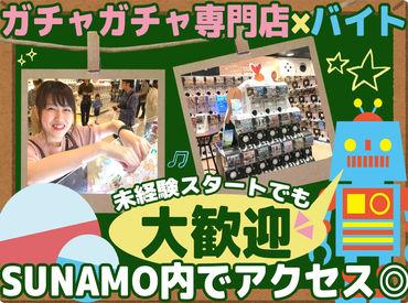 東京都港区のアクアシティお台場店も同時募集中! 条件が異なりますので、詳細は担当者へお問い合わせください♪