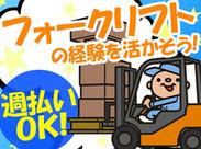 【リーチリフト作業】  人気の日勤専属!リーチリフトの経験があればOK!