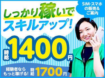 【SIM・スマホアイテムの販売】★新潟駅チカ★接客が初めてでもOK!高収入×厚待遇で働ける販売ワークを始めよう♪