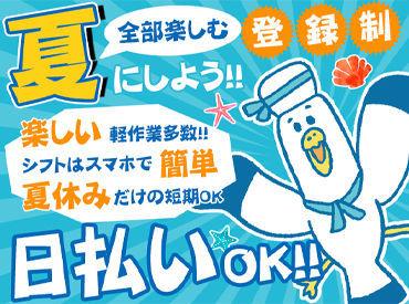 【ドライフルーツの袋詰め】今年の夏はrichにエンジョイ☆【カンタン×楽しい】お仕事たくさん!!東京&神奈川の通いやすい場所で◎シフトはスマホで簡単♪