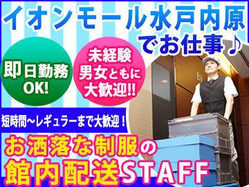 【館内軽作業STAFF】★イオンモール水戸内原★オシャレな制服を着て楽しくお仕事しませんか♪ライフスタイルに合わせて働けます♪