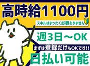 <必見★高時給1100円> どうせなら、ラク作業で稼ぎたい! そんな要望、叶えちゃいます♪