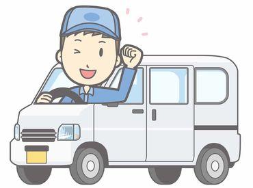 「運転が好き!」という方にピッタリ♪ 車通勤⇒配送までマイカーで可能! 正社員登用もあります◎ ※画像はイメージです。